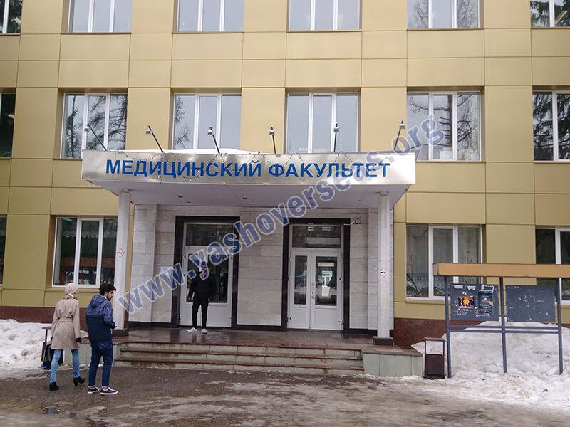 Chuvash State University Medical Academy enterance