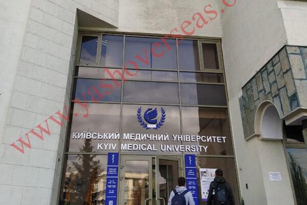 Kyiv Medical University building entrance