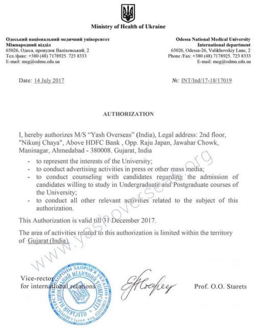 Odesa National Medical University authorization letter