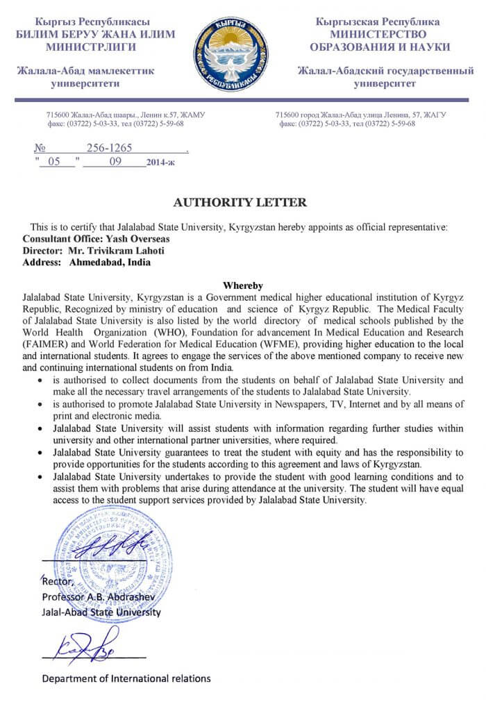 jalalabad authority letter